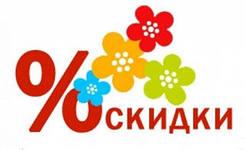Скидки на visionmarket24.ru