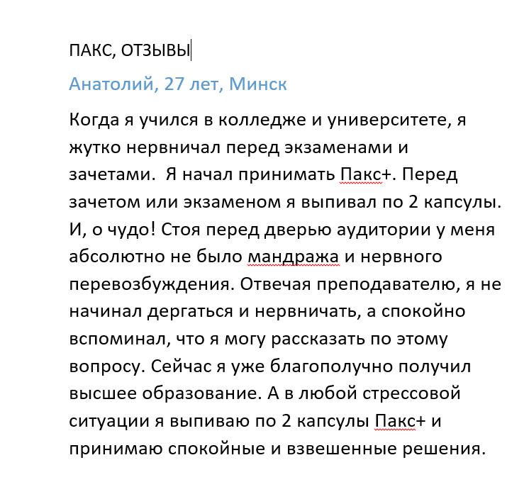 Пакс, Отзыв3