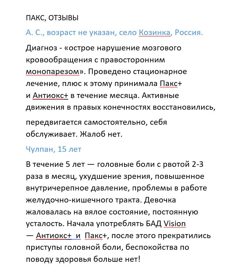 Пакс, Отзыв2