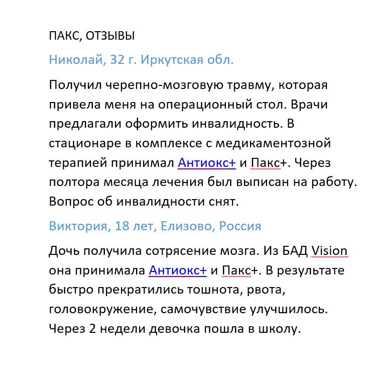 Пакс, отзыв1