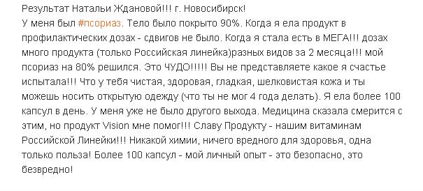 Псориаз текст
