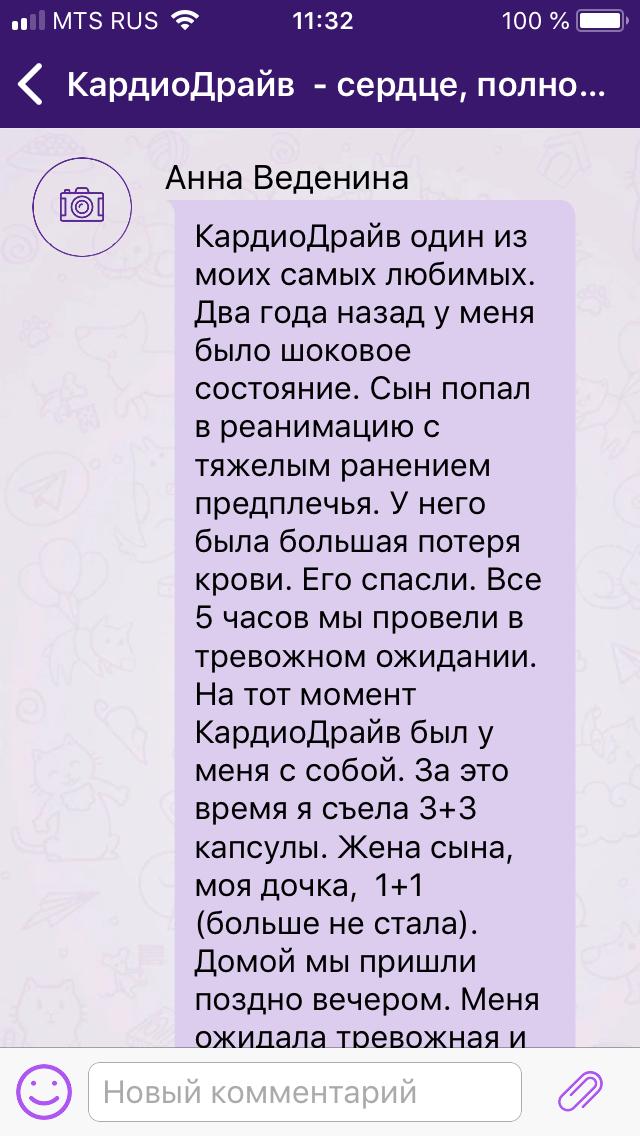 Кардиодрайв1