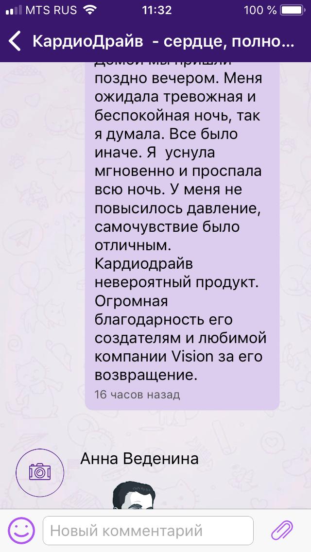 Кардиодрайв2