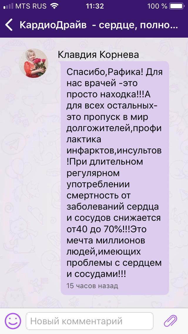 Кардиодрайв3