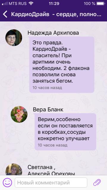 Кардиодрайв4