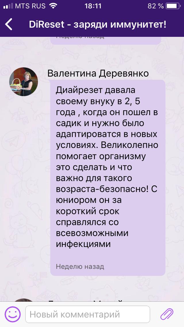 Диресет Отзыв1