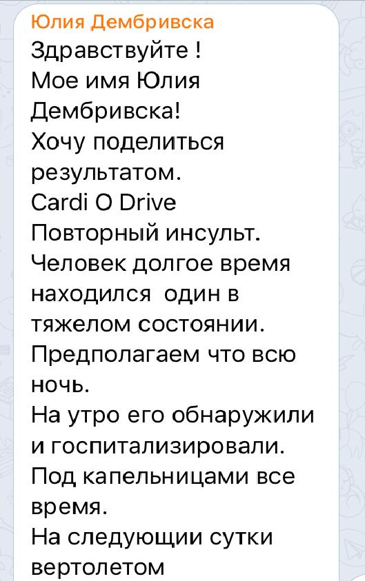 КардиоДрайв5